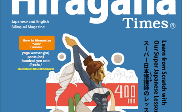 Hiragana Times-February-bilingual