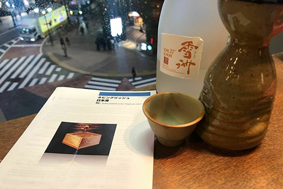 japanese sake session